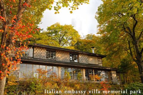 Italian Embassy Villa Memorial Park