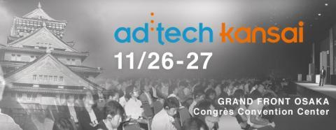 【イベント登壇】ad:tech関西公式セッション