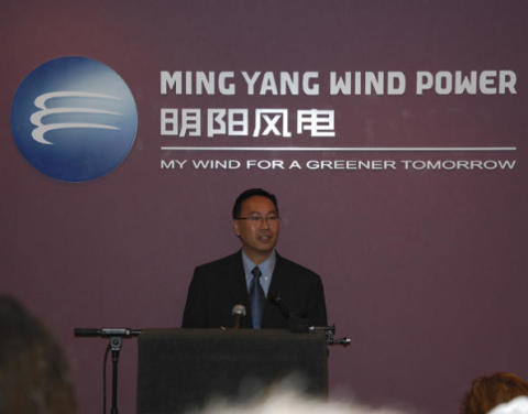 Ming Yang opens North America wind turbine R & D center