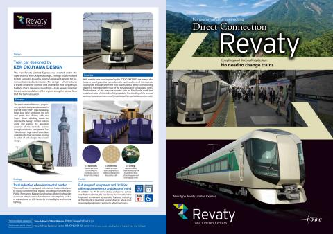 [ENGLISH] New Limited Express Train 'Revaty' Pamphlet