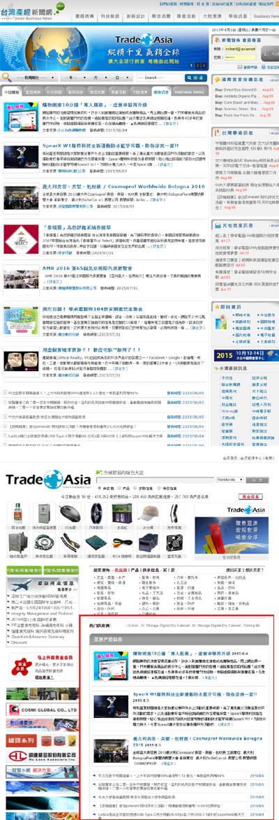三網齊發,台灣產經新聞網與TradeAsia 中文版連線