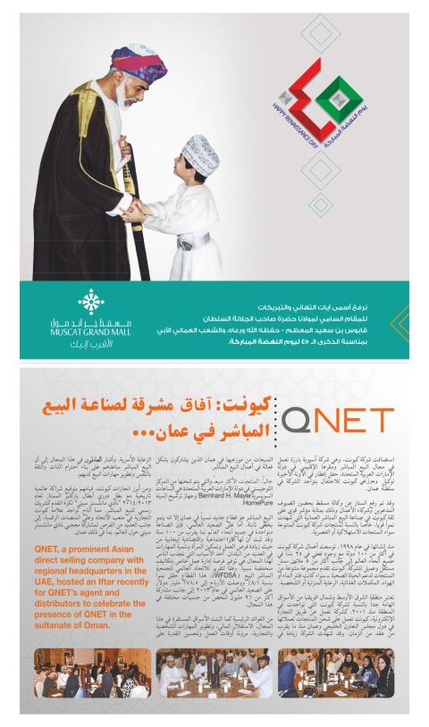 Al Watan Newspaper in Oman, page 15 published about QNET