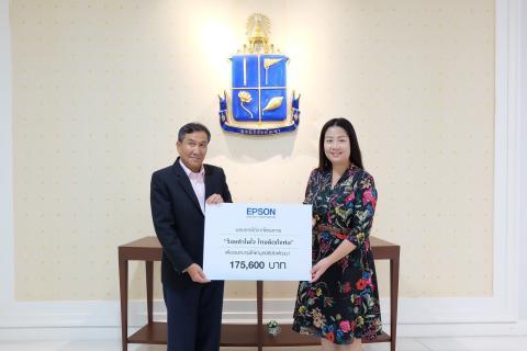 เอปสัน ประเทศไทย บริจาคเงินให้มูลนิธิชัยพัฒนาเพื่อถวายเป็นพระราชกุศล