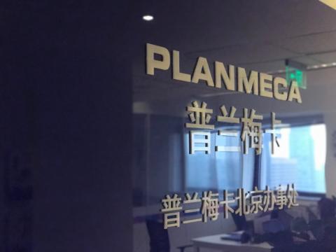 普兰梅卡直属北京办正式成立