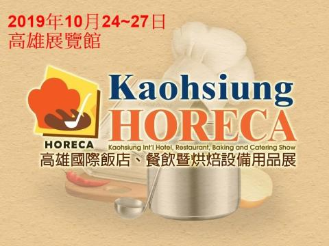 2019 Kaohsiung International Hotel, Food & Beverage Equipment Supplies Exhibition is about to begin. Don't miss the Rekrow's hot items RK2620 Culinary Blow Micro Torch and RK4106 Butane Gas Micro Burner with Safety Switch