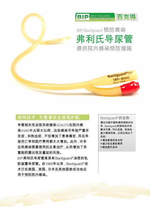 Product sheet Chinese - BIP Foley Catheter