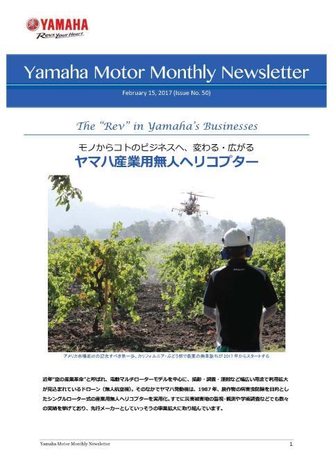 Yamaha Motor Monthly Newsletter(Feb.15,2017 No.50)