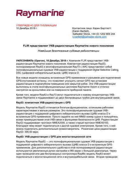 FLIR представляет УКВ-радиостанции Raymarine нового поколения