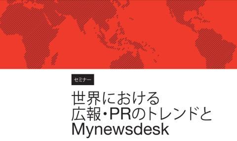 【海外広報セミナー/東京】 世界における広報・PRのトレンドとMynewsdesk