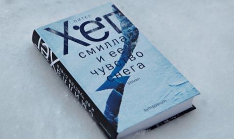 """Russisk udgave af Peter Høegs bog """"Smillas fornemmelser for sne""""."""