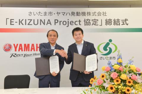 「E-KIZUNA Project 協定」に基づくヤマハ発動機・さいたま市の連携について