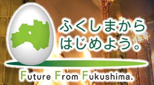 Go to Fukushima Prefecture's Newsroom