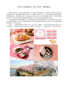 [CHINESE]Limited time cherry-blossom sweets information to enjoy Tokyo to your heart's content, recommended for the spring cherry-blossom season