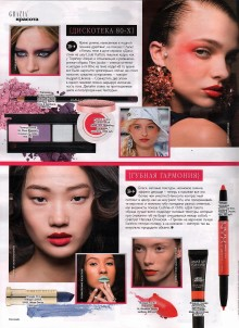 Couleurs product appeared in famous and fashion weekly magazine Grazia / Косметика Couleurs на страницах фэшн журнала Grazia