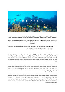 Arabic Version: Red Sea Collection by The Public Investment Fund of Saudi Arabia and Prince Albert II of Monaco Foundation sign a Framework Agreement on sustainability and marine conservation aims