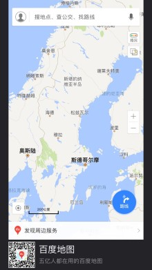 Destinationen Sverige blir synlig på kinesisk sökjätte