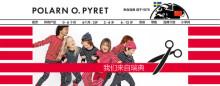 Polarn O. Pyrets älskade rand lanseras i Kina