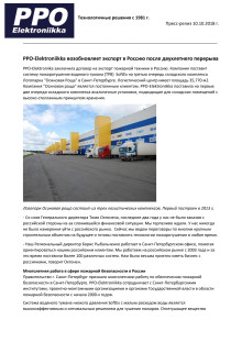 PPO-Elektroniikka возобновляет экспорт в Россию после двухлетнего перерыва