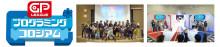 プログラミング競技会「GPリーグ プログラミング・コロシアム」参画について 未来を担う子ども達の「21世紀型スキル(プログラミング)」の向上を支援
