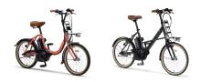 電動アシスト自転車「PAS CITY-C/CITY-X」2020年モデル カジュアル&スタイリッシュデザインの20型コンパクトモデル