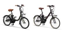 電動アシスト自転車「PAS CITY-C」「PAS CITY-X」を発売 カジュアル&スタイリッシュデザインの20型コンパクトモデル