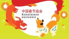 Juhlitaan yhdessä kiinalaista uuttavuotta!