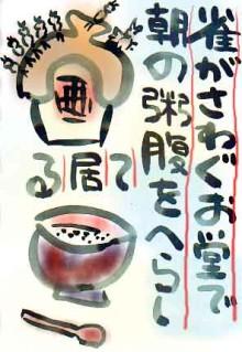 Ich hüte das Buddha-Baby: Gedichte von Ozaki Hôsai (20 Jahre Angkor Verlag)