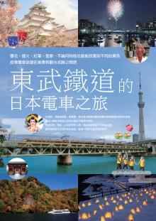 [Traditional Chinese] Rail Travel in Japan with Tobu Railway (Guidebook)