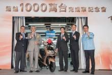 台湾での二輪車生産累計台数1,000 万台について 世界屈指のスクーター大国で大台を達成