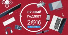 Продукция Sony победила в 7 номинациях ежегодной премии «Лучший гаджет 2016 по версии Рунета»