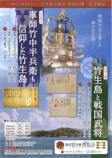 Hougan-ji Temple in Chikubu Island: Special Opening & Commemorative Exhibition