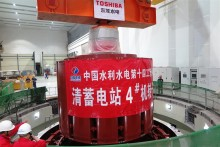 China's Qingyuan Pumped Storage Power Station Starts Operation with ump-Turbines and Generator-Motors Manufactured by Toshiba Hydro Power (Hangzhou) Co., Ltd.