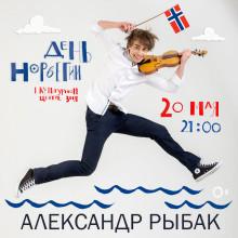 Александр Рыбак споет на «Дне Норвегии»