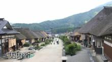 Ōuchi-juku located in the south of Aizu.