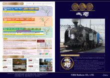 [THAI] Steam Locomotive 'TAIJU'  Pamphlet