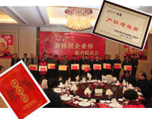 Lesjöfors China - 2nd fastest growing company