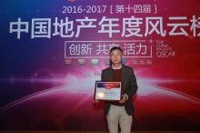 """Sino-Sun Architects & Engineers wins """"Leading Cultural Tourism Real Estate Company"""" Award"""