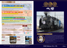 [ENGLISH] Steam Locomotive 'TAIJU' Pamphlet