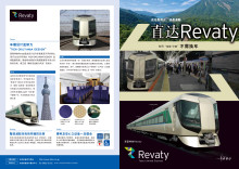 [Simplified Chinese] New Limited Express Train 'Revaty' Pamphlet