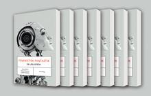 Feministisk Fantastik - En Läslustbok av Maria Nilson, Helene Ehriander och Emma Tornborg - ny bok från BTJ Förlag