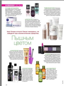 Couleurs in the Health and Beauty magazine / Косметика Couleurs на страницах журнала Здоровье и Красота