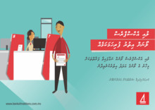 """Lui Express loan is now available to more customers"" - BML announces positive amendments to Lui Express loan"