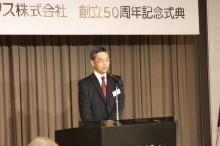 TSUNEISHI KAMTECS marked its 50th anniversary