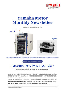 「YM4600S」から「YSM」シリーズまで  Yamaha Motor Monthly Newsletter November 15, 2016 (Issue No. 47)