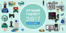 Продукция Sony и Sony Mobile победила в 9 номинациях ежегодной премии «Лучший гаджет по версии Рунета»