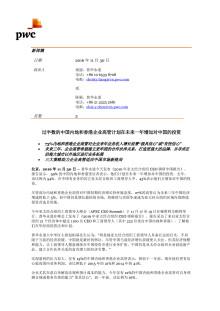 Mandarin Press Release - APEC CEO survey China summary