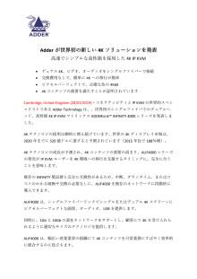 Adderが世界初の新しい4Kソリューションを発表