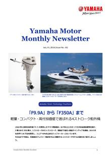 Yamaha Motor Monthly Newsletter  July.2016