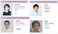 【京都/登壇情報】アドテック京都 C-5 セッション BtoB企業のグローバルコミュニケーション