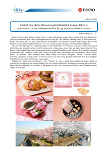 [ENGLISH]Limited time cherry-blossom sweets information to enjoy Tokyo to your heart's content, recommended for the spring cherry-blossom season